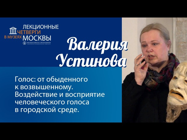 Валерия Устинова: Голос: от обыденного к возвышенному