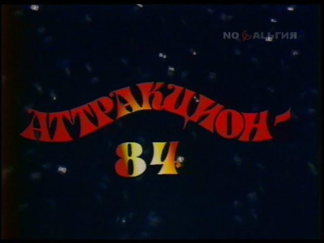 Новогодний аттракцион 1984 (Часть 1)