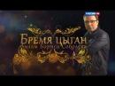 Бремя цыган. Фильм Бориса Соболева