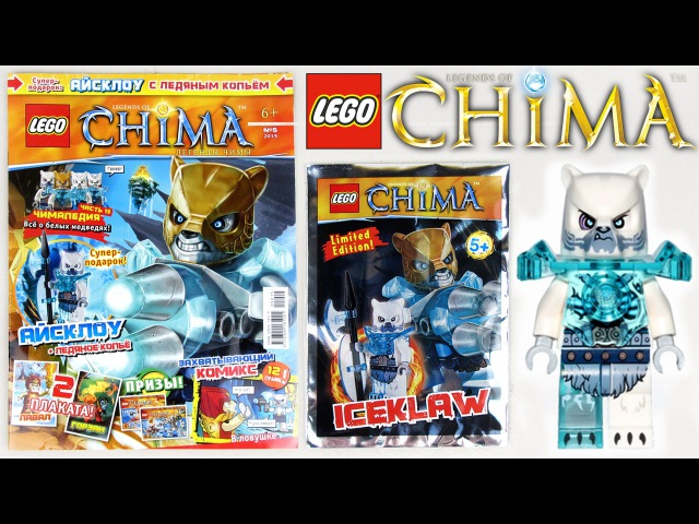 Журнал Лего Легенды Чимы №5 2015 | Magazine Lego Legends of Chima Фигурка Айсклоу | Iceklaw