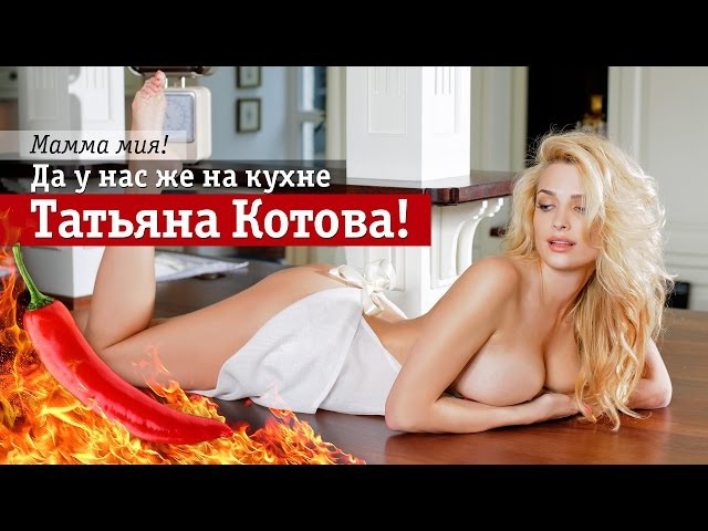 Татьяна Котова/Tatiana Kotova — бывшая солистка группы «ВИА Гра»