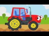 Тракторы для малышей. Смотреть мультик трактор на ферме. Строительная техника для детей