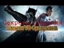 Концепт. Дизайн. Кино разбор на запчасти фильма Бэтмен против Супермена