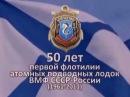 К 50-летию 1 флотилии АПЛ КСФ