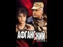 «Афганский излом» в хорошем качестве ( СССР 1991 год )