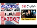 The Great Gatsby - Великий Гэтсби. Разбор английского текста в оригинале OK English