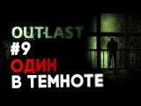 Outlast - ОДИН В ТЕМНОТЕ! (Прохождение №9)