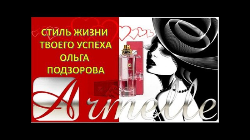 ARMELLE (Армель) Где разливают французский парфюм? Ольга Подзорова