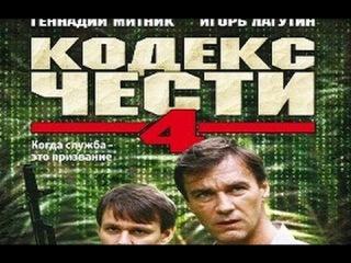 Кодекс чести 4 сезон 3 серия  (Боевик детектив криминал сериал)