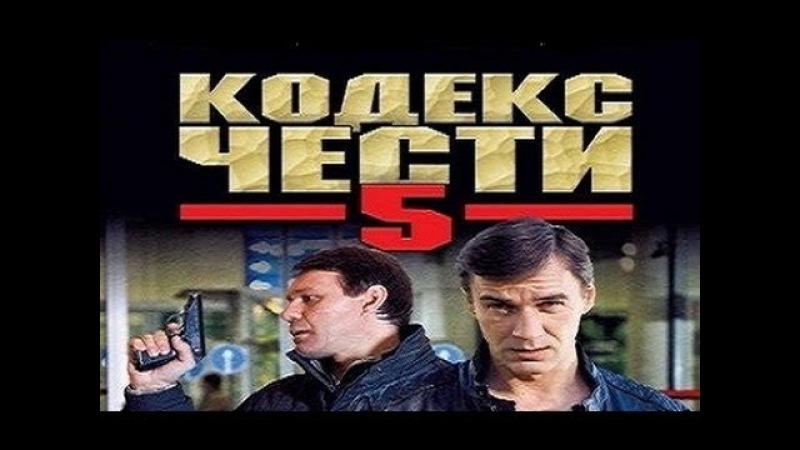 Кодекс чести 5 сезон 8 серия Боевик детектив криминал сериал