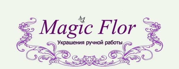 Партнер наших праздников Украшения ручной работы Magic Flor