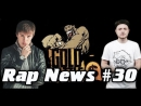 RapNews 30 Anacondaz, GOLD BATTLE, H1GH, Billy Milligan
