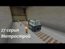 Майнкрафт 1.6.4с модами 27 серия 2 сезон Метрострой