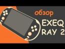 Обзор игровой приставки!?EXEQ RAY-Копия PSP!