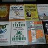 Книги по бизнесу, психологии, саморазвитию и дос