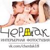 Интерьерная фотостудия Чердак г. Глазов
