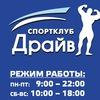 """Cпортивный комплекс """"Драйв"""" (Тула)"""