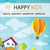"""Центр Раннего Развития """"HAPPY KIDS"""""""