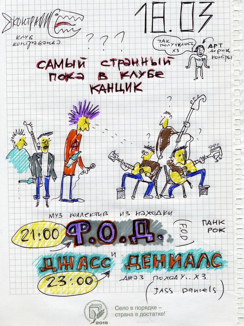 Афиша Владивосток Punk против Jazz
