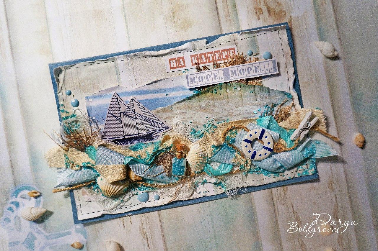 Открытки в морском стиле маяк скрапбукинг, прикольные