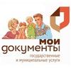 МФЦ Российской Федерации
