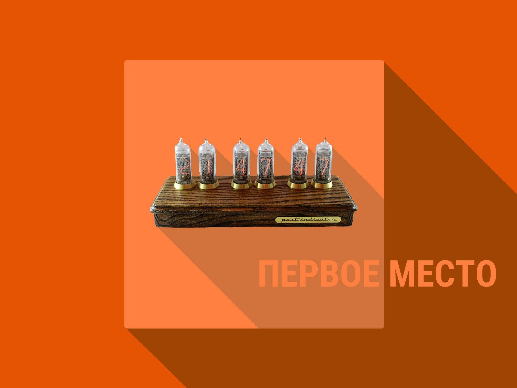 Фото Конкурс от Мастерской ламповых часов Past Indicator