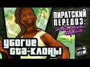 УБОГИЕ GTA-КЛОНЫ Мобильный Передоз