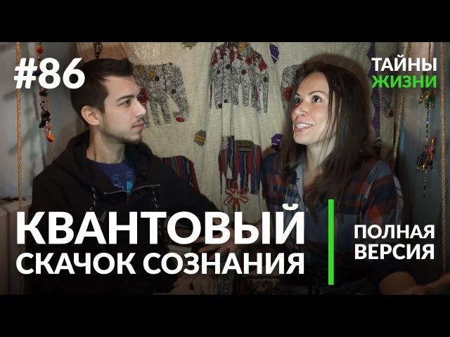Квантовый скачок в развитии сознания — Екатерина Самойлова | Тайны Жизни 86