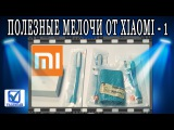 Полезные мелочи от Xiaomi - LED Light, Power Power, Flexible Detachable, Battery Cover