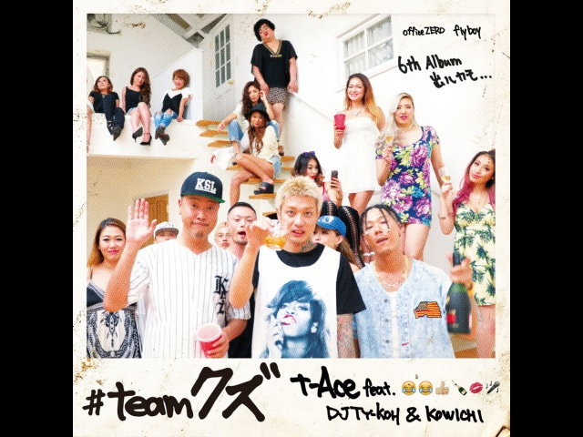 T-Ace - teamクズ feat. DJ TY-KOH KOWICHI