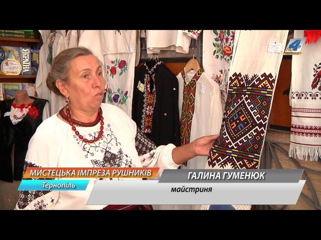 Вишивані вироби з різних куточків краю представили у Тернопільській бібліотеці №4
