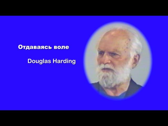 Дуглас Хардинг - Отдаваясь воле