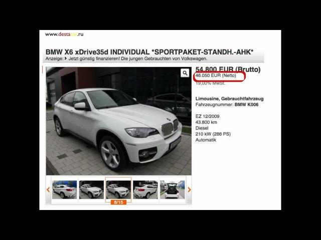 Что Платить за Авто в Германии Нетто или Брутто Покупка Авто в Германии 4