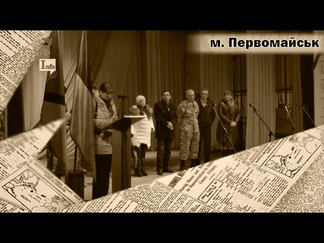 Первомайські волонтери висловили колективну недовіру своїй колезі (Первомайск Инфо)