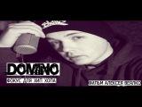 DomiNo - Фокус для хип хопа (фильм Алексея Веялко)