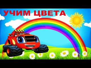 КРАСНЫЙ!!! Вспыш и чудо машинки Учим цвета вместе со Вспышем Все серии подряд на русском