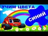 ✤✓ СИНИЙ!!! Вспыш и чудо машинки- Учим цвета вместе со Вспышем #4! ❤ Все серии подряд на русском
