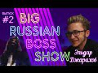 Big Russian Boss Show   Выпуск 2   Эльдар Джарахов