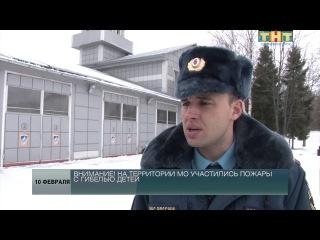 На территории Московской области участились пожары, в которых погибли дети.