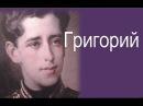 Григорий - младший сын Пушкина