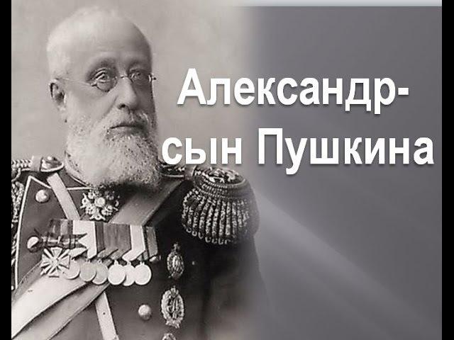 Александр старший сын Пушкина
