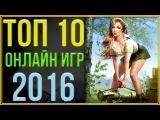 ТОП 10 ОНЛАЙН ИГР 2016 к 23 февраля. Лучшие боевые онлайн игры