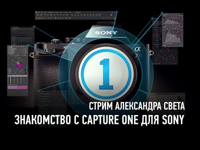 Знакомство с Capture One для Sony Александр Свет
