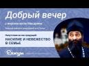 Насилие и невежество в семье Иеромонах Макарий Маркиш