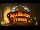 Обновление Idle Miner Tycoon - Геймплей Трейлер
