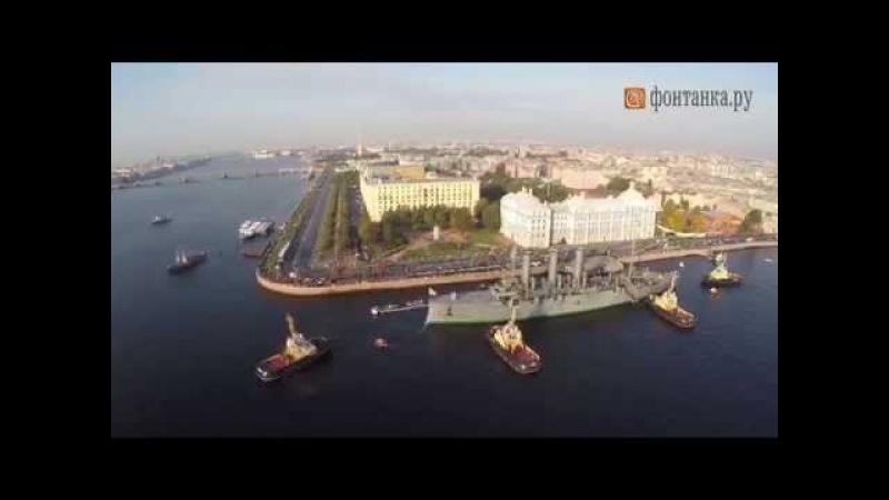 Полное путешествие крейсера Аврора по Неве
