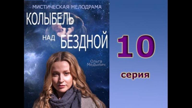 Колыбель над бездной 10 серия - мистическая мелодрама детектив