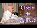 Встреча с В.М. Зазнобиным в Беловежской Пуще. Ответы на вопросы.