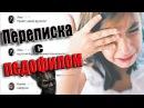 ПЕРЕПИСКА С ПЕДОФИЛОМ ВКОНТАКТЕ