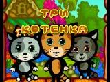 Три котёнка (все серии, мультфильм)